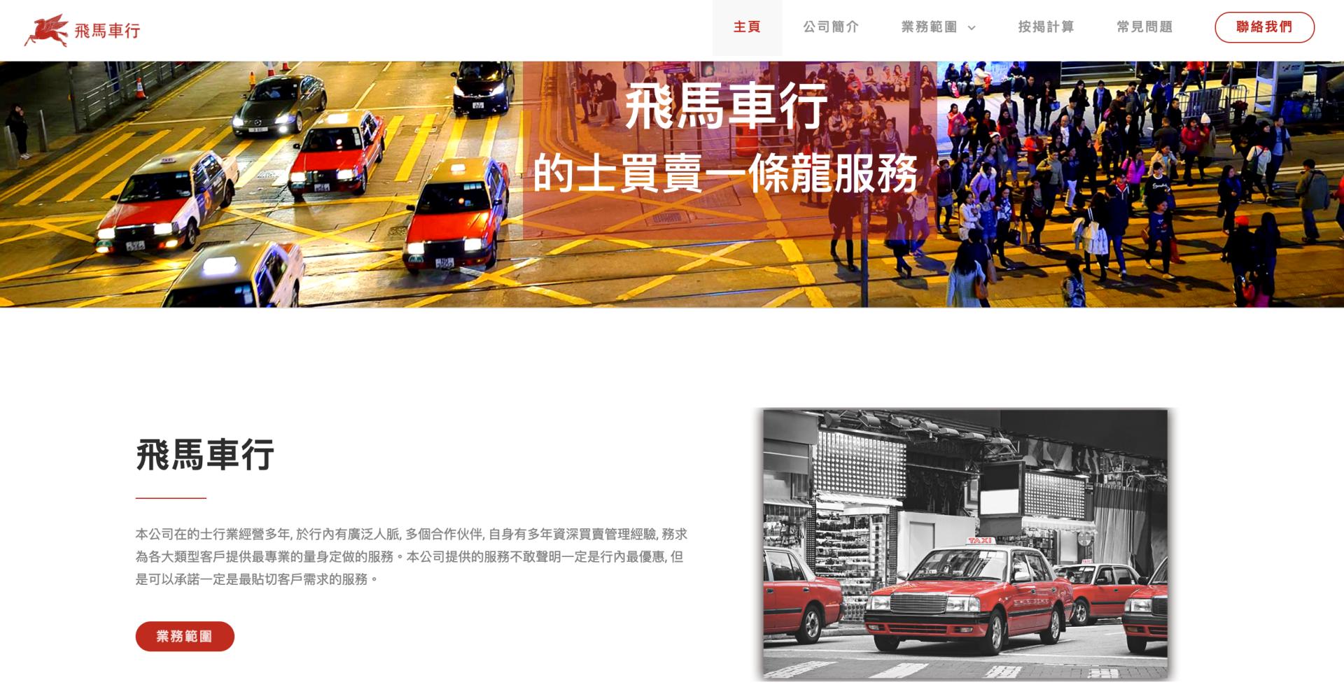 網頁設計 famoustaxi
