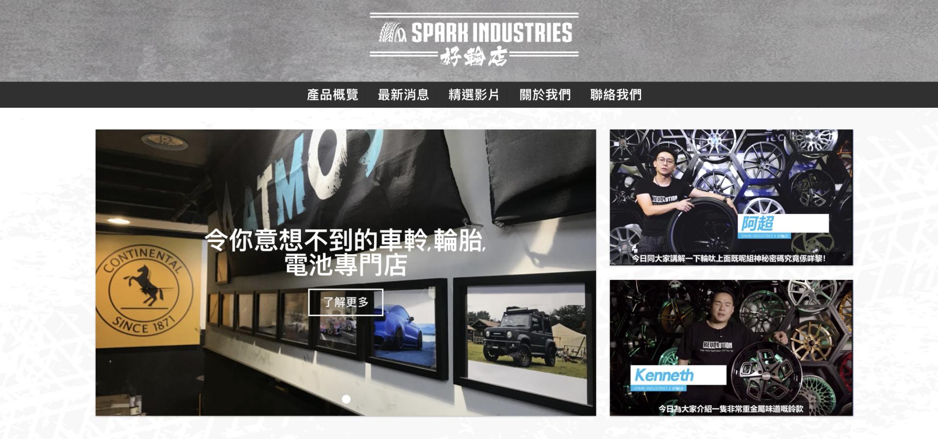 網頁設計 sparkindustry